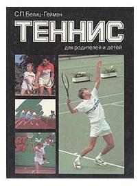 Untitled 11 Теннис для родителей и детей