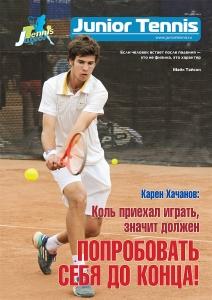 res JuniorTennis14Print 1 Вышел Junior Tennis 14