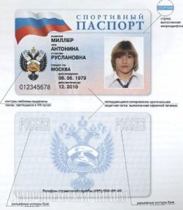 res 500tikva v1 ITF введет биологический паспорт?